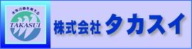 こんぴら丸と金比羅丸船団の運営会社 株式会社タカスイ