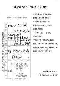 【福重】熊本地震義援金報告 (2).jpg