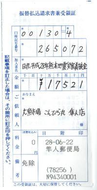 【隼人】熊本地震義援金受領書.jpg