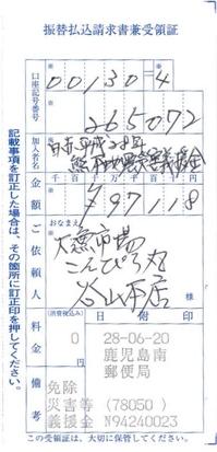 本店熊本地震義援金.jpg