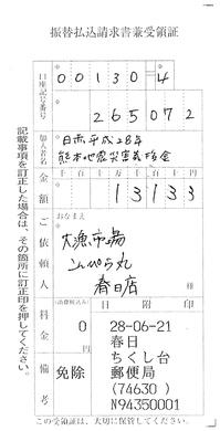 熊本義捐金受領書_春日.jpg