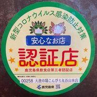 honten-kenninsyou-Sticker.jpg