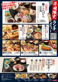 taniyama_lunch_menu_B4_06.jpg